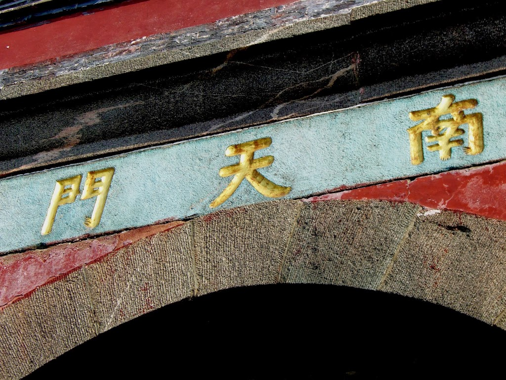 une porte de Taishan