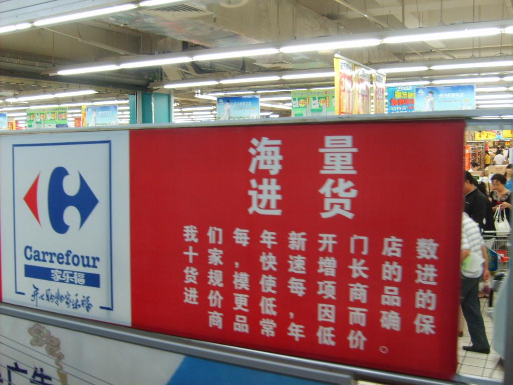 carrefour qingdao chine