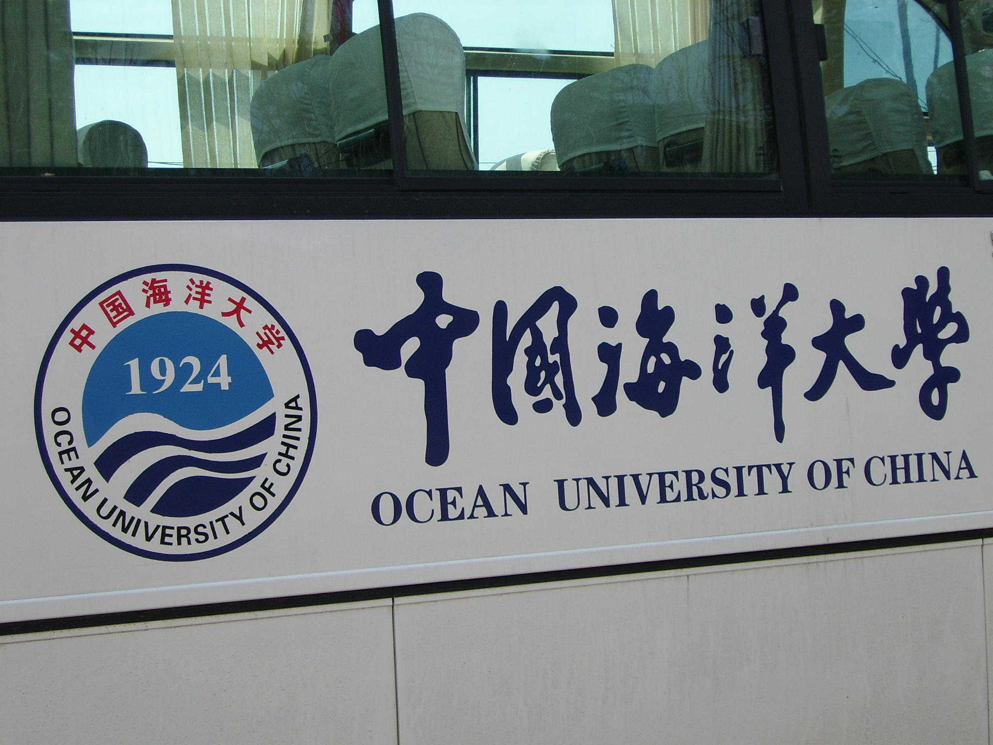 université qingdao chine